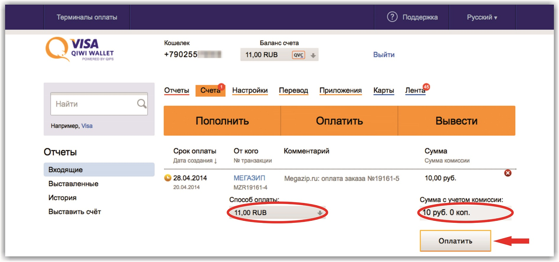 картинка с киви чтоб на счету лежало 1050 рублей нормальными сиськами